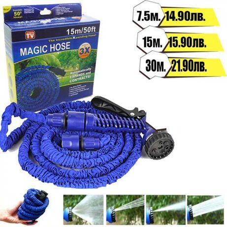 Разтегателен градински маркуч Magic Hose 15м,22.5м и 30м. в наличност