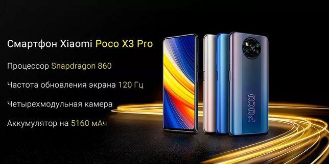 Poco X3 pro Черный