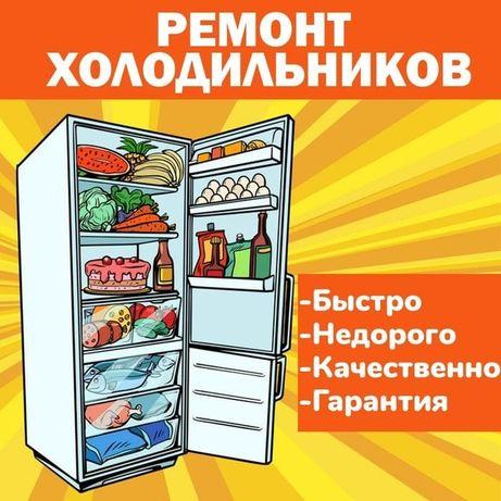 Ремонт на дому холодильников и морозильников!
