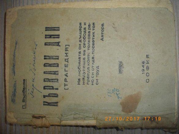1944г-Стара Антикварна Книга-Кървави Дни-П.Върбанов-Трагедия-София 194