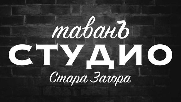 Звукозаписно Студио Стара Загора
