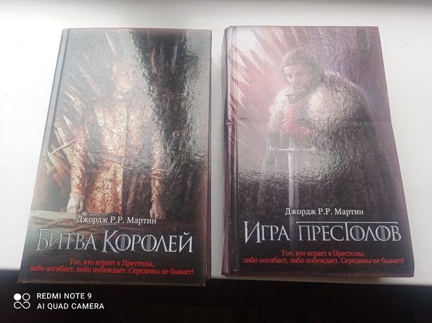 Книги Игра престолов