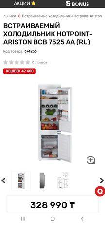 Встраиваемый холодильник  ARISTON BCB 7525 AA