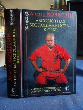Андрей Кочергин - Абсолютная беспощадность к себе: Мужик с топором