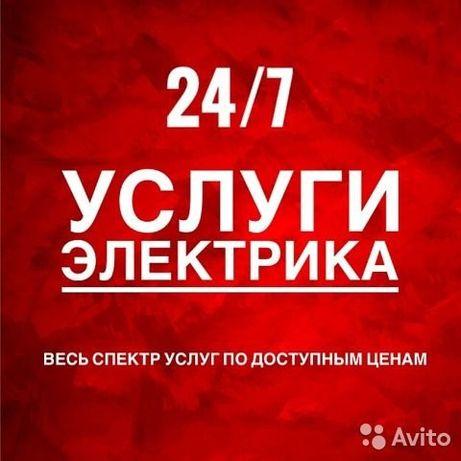 Услуги электрика 24/7