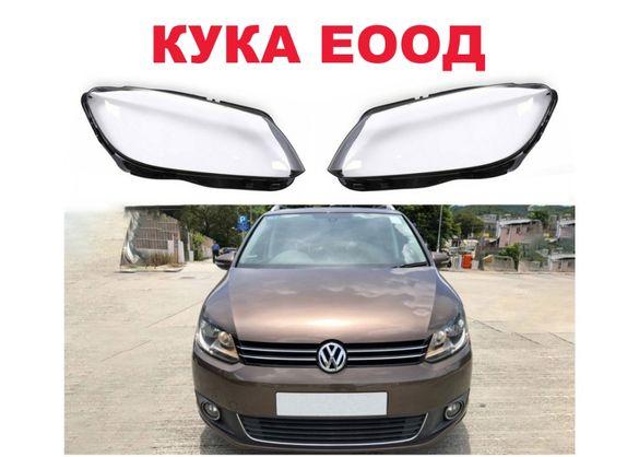 Комплект Стъкла / Капаци за фарове на VW Touran Facelift