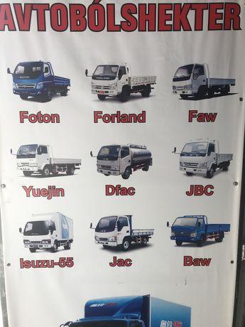 Запчасти на китайские грузовики Faw Forland Jac Foton JBC Dfac Isuzu