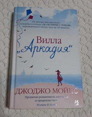 "Продам книги Джоджо Мойес ""Вилла «Аркадия»"", ""Просто вместе"""