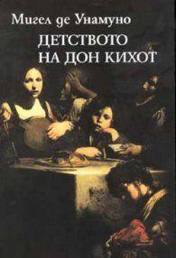 Детството на Дон Кихот - Мигел де Унамуно