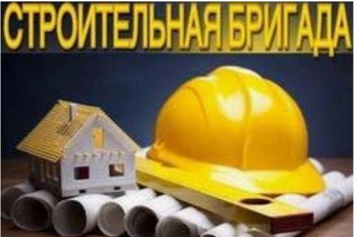 Строительные бригада с Узбекистана. Кладка крыша штукатурка травертин