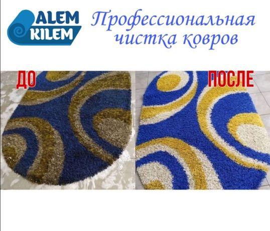 Кілем жуу. Професиональная химчистка ковров. Килем жуу. Стирка ковров.