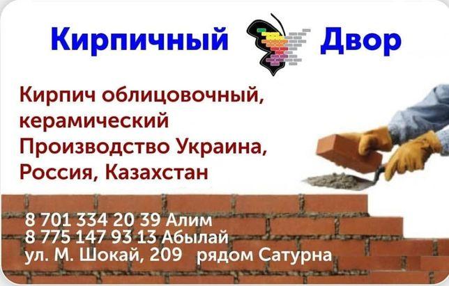 Кирпич облицовочный. Россия. Украина