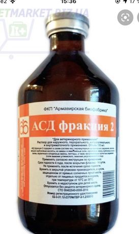 Продам АСД-2 (взяли 1 кубик жидкости) продам за 50%