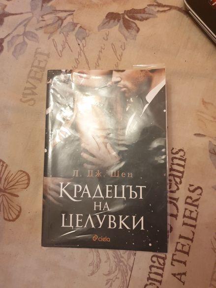 Продавам книга