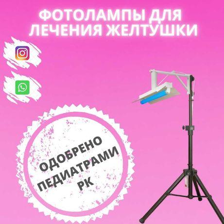 Фотолампа лампа / лечение желтушки ПРОВЕРЕНО ПЕДИАТРАМИ