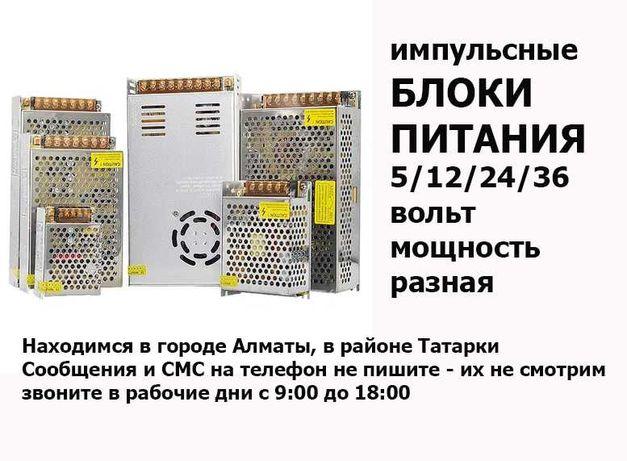 импульсные блоки питания 5v/12v/24v/36v разной мощности