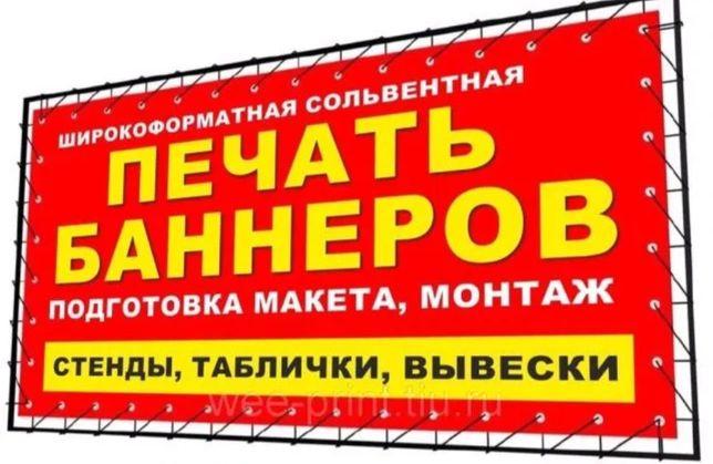 Печать на Баннере обьёмные буквы Наружная реклама