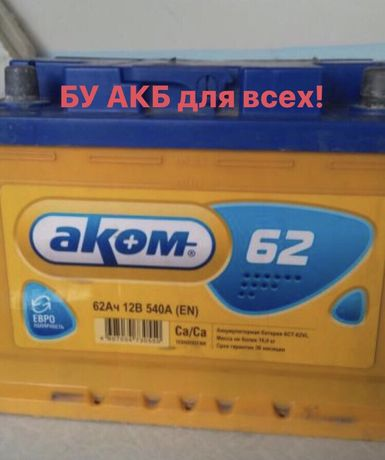 БУ аккумуляторы для всех! с гарантией