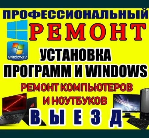 Установка windows, office, антивирус, программы