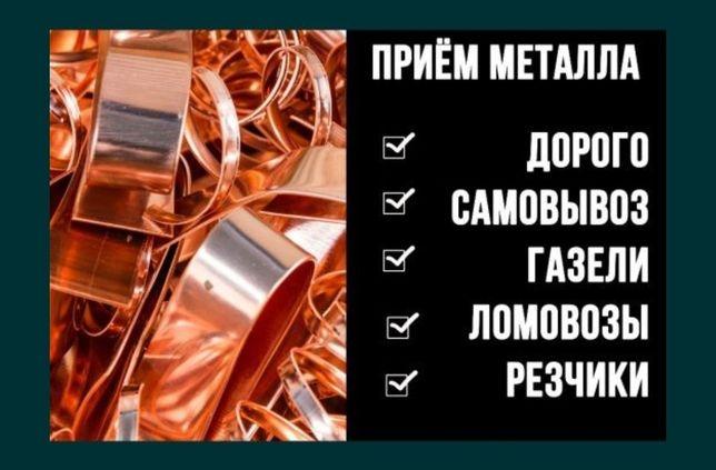Металл Самовывоз от 200 кг Приём металла чёрный металл метал медь
