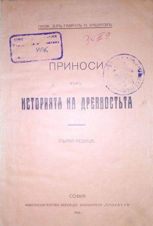 Приноси към историята на древността. Първа редица. София, 1920