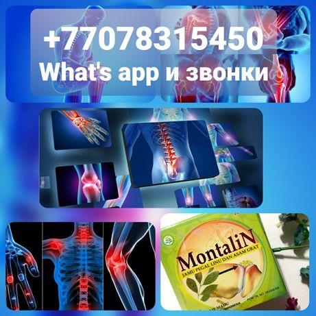 Herbal Montalin Монталин Оригинал 100%
