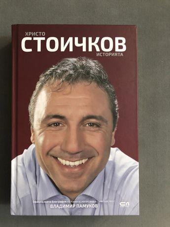 Христо Стоичков - Историята
