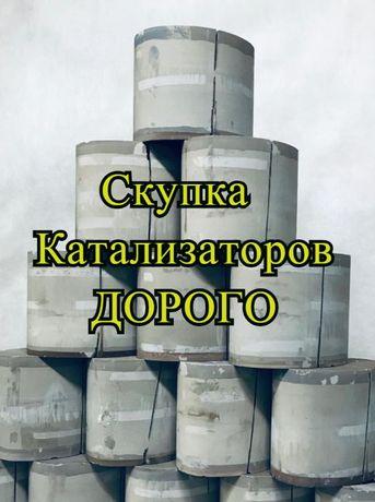 Прием катализаторов ДОРОГО. Автокатализатор