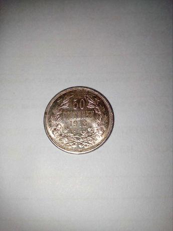 Петдесет стотинки от 1913 година