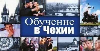 Подготовка в ВУЗы Чехии. Каникулярные программы. Курсы в Праге!