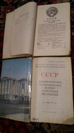 Продам книгу СССР