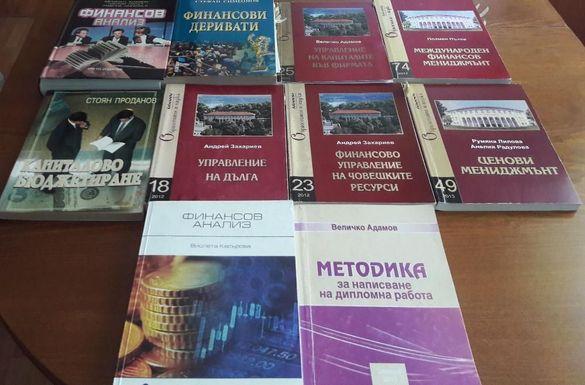 Учебници за студенти Финанси, Икономика.