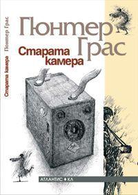 """Старата камера"" - завладяващ роман на германския нобелист Гюнтер Грас"
