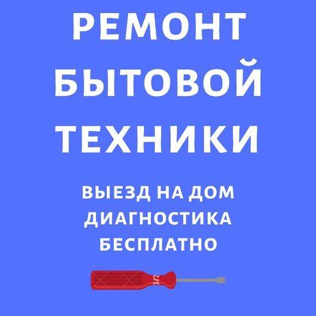 РЕМОНТ Стиральных машин Холодильникиов