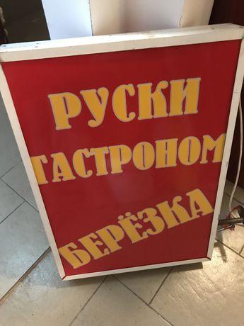 Рекламни табели БЕРЕЗКА