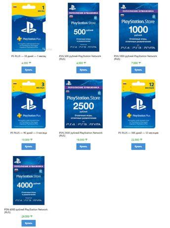 Карты оплаты PSN - всегда в наличии | Магазин GamerZ