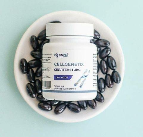 СелГенетикс- активная регенерация клеток. Крепкий иммунитет