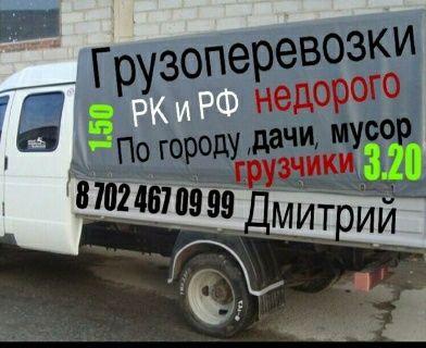 Грузоперевозки газель Грузотакси вывоз мусора РК,РФ Дачи Грузчики