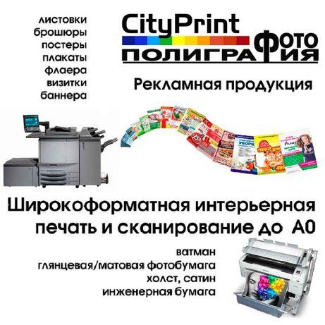 Полиграфия,печать плакатов, цветная распечатка,дизайн,визитки,реклама