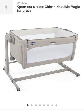 Кроватка-манеж Chicco Next2Me Magic Sand