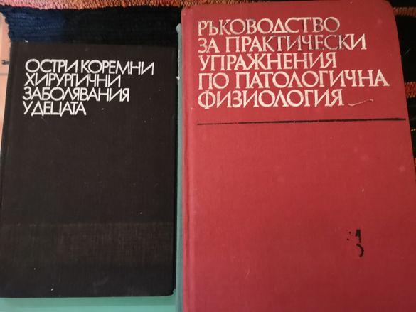 учебници /медицина