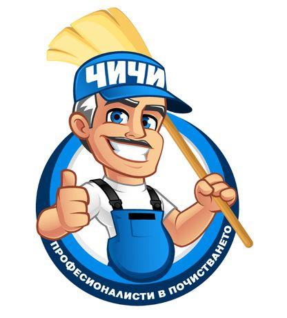 Професионално почистване на домове и офиси от ЧИЧИ