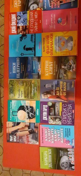 Нови книги и романи