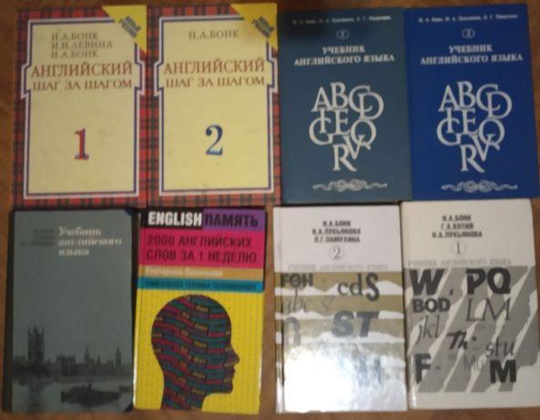 Учебник словари разговорники Бонк Афанасьева1-10кл доставка по РК