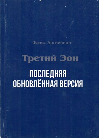 Книга Третий эон Бухтояров Чакроанализ ХВД врожденная емкость чакр
