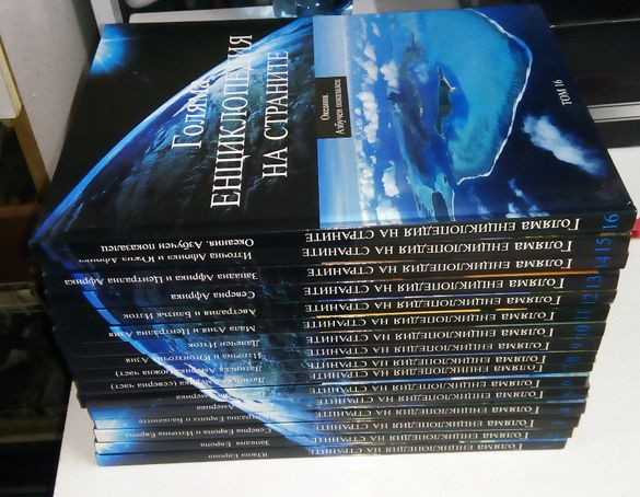 голяма енциклопедия на страните - 16 тома