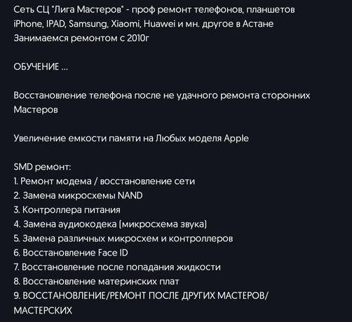 Сервис центр/ремонт телефонов/iPhone/Samsung/ноутбук/планшет/ipad/mi
