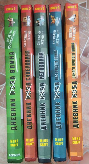 Комплект книг Minecraft