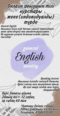 Ағылшын тілі бойынша онлайн курс. Тікелей мұғаліммен.