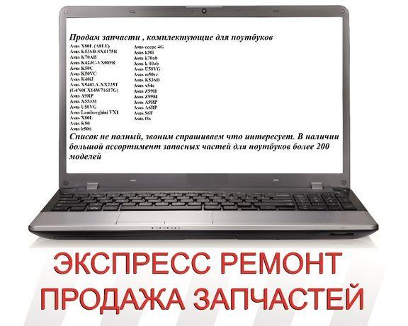 Продам ноутбук на запчасти по запчастям ASUS